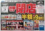 アオキ チラシ発行日:2013/6/15
