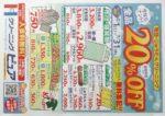 クリーニングピュア チラシ発行日:2013/6/1