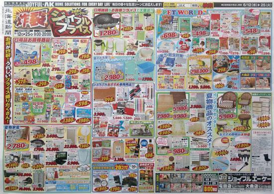 ジョイフルエーケー チラシ発行日:2013/6/12