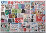 西松屋 チラシ発行日:2013/6/20