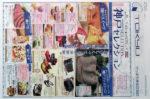 東急百貨店 チラシ発行日:2013/6/20