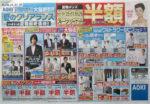 アオキ チラシ発行日:2013/6/22