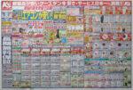 ケーズデンキ チラシ発行日:2013/6/22