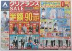 洋服の青山 チラシ発行日:2013/6/22