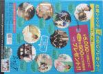 札幌シャンテ チラシ発行日:2013/6/21
