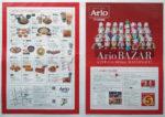 アリオ札幌 チラシ発行日:2013/6/21