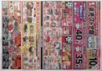 東光ストア チラシ発行日:2013/6/25