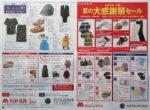 丸井今井 チラシ発行日:2013/6/28