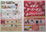 イオン チラシ発行日:2013/6/27