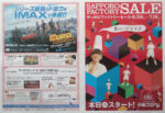 サッポロファクトリー チラシ発行日:2013/6/28