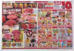 コープさっぽろ チラシ発行日:2013/6/29
