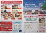セブンイレブン チラシ発行日:2013/6/28