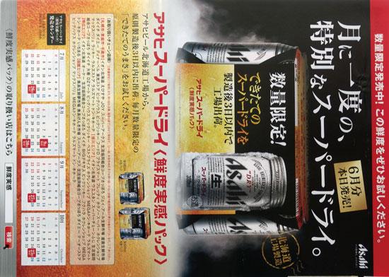 アサヒビール チラシ発行日:2013/6/29