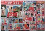 ユニクロ チラシ発行日:2013/6/28