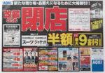 アオキ チラシ発行日:2013/6/29