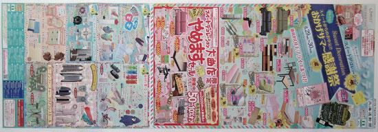 スイートデコレーション チラシ発行日:2013/6/29