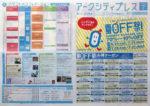新さっぽろサンピアザ チラシ発行日:2013/6/29