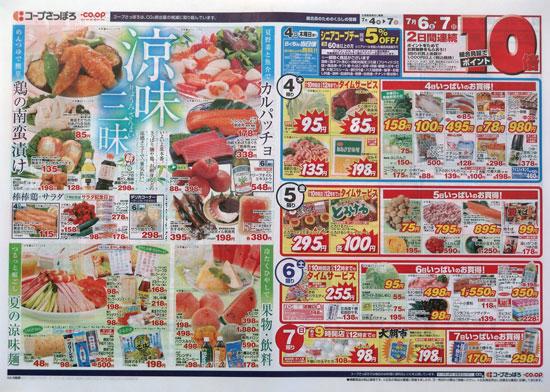 コープさっぽろ チラシ発行日:2013/7/4