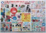 西松屋 チラシ発行日:2013/7/4