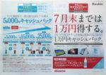 ドコモ チラシ発行日:2013/7/4