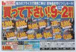 はるやま チラシ発行日:2013/6/29