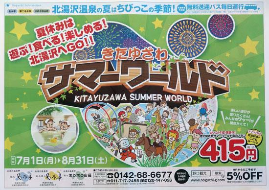 野口観光 チラシ発行日:2013/7/1
