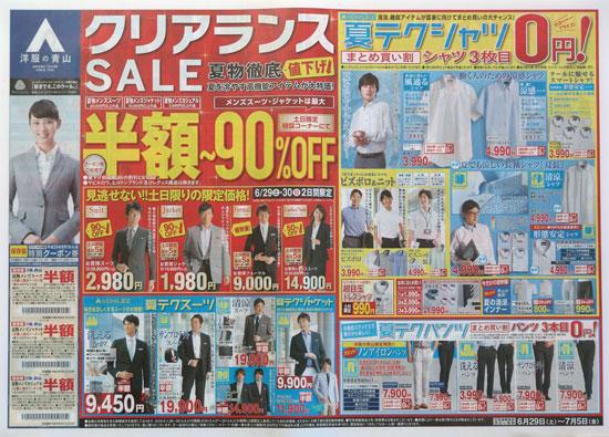 洋服の青山 チラシ発行日:2013/6/29
