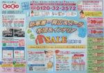 クリーニングココ チラシ発行日:2013/6/22