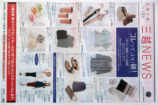 三越 チラシ発行日:2013/7/2