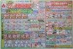 ヤマダ電機 チラシ発行日:2013/6/29