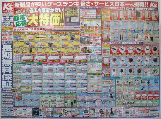 ケーズデンキ チラシ発行日:2013/6/29