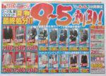はるやま チラシ発行日:2013/7/13