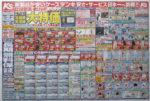 ケーズデンキ チラシ発行日:2013/7/13