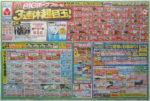ヤマダ電機 チラシ発行日:2013/7/13