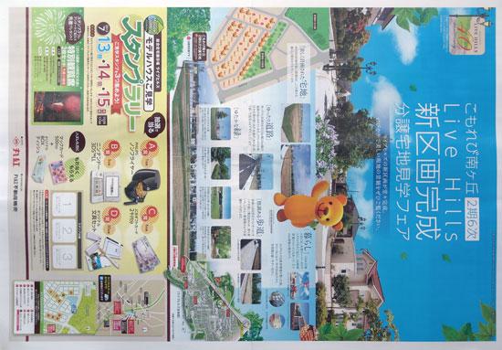 丸紅不動産 チラシ発行日:2013/7/13