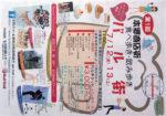 本郷商店街 チラシ発行日:2013/7/12