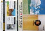 サッポロビール チラシ発行日:2013/7/6
