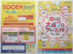 札幌大通まちづくり株式会社 チラシ発行日:2013/7/3