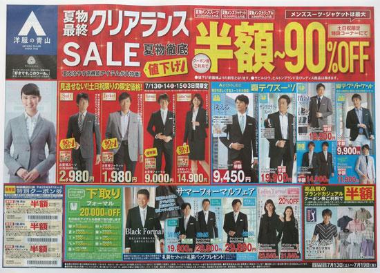 洋服の青山 チラシ発行日:2013/7/13