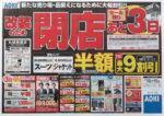 アオキ チラシ発行日:2013/7/13
