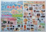 ホクレンホームセンター チラシ発行日:2013/7/13