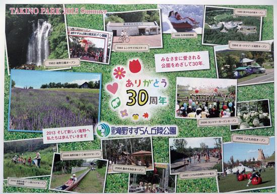 滝野すずらん丘陵公園 チラシ発行日:2013/7/13