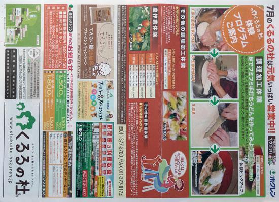 くるるの杜 チラシ発行日:2013/7/12