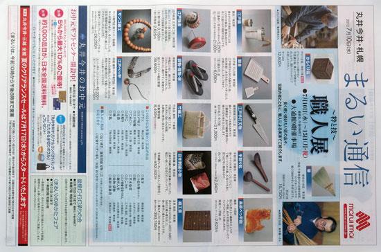 丸井今井 チラシ発行日:2013/7/10