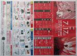 丸井今井 チラシ発行日:2013/7/17