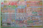 ヤマダ電機 チラシ発行日:2013/7/6