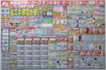 ケーズデンキ チラシ発行日:2013/7/6