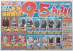 はるやま チラシ発行日:2013/7/6