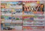 クラブツーリズム チラシ発行日:2013/7/6