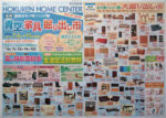 ホクレンホームセンター チラシ発行日:2013/7/6